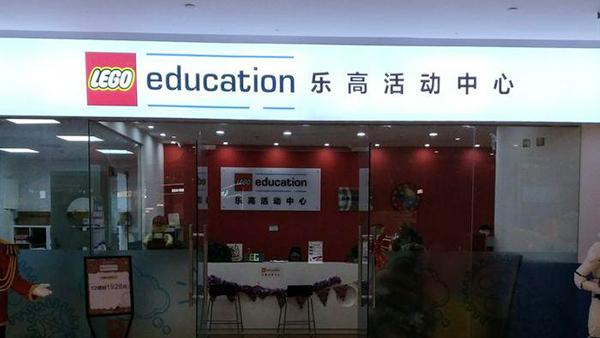 乐高广州店