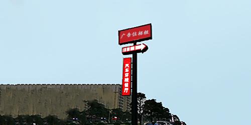 高炮广告牌;15米高炮路牌;日合高炮广告路牌制作