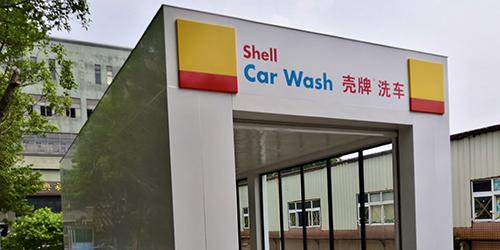 洗车中心标识;加油站整店标识;日合整店标识制作