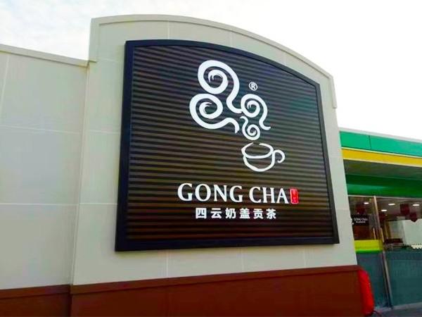 日合:常见的餐饮业门头招牌有哪些?