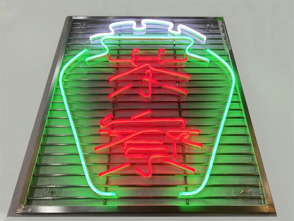 霓虹灯造型字;霓虹灯发光字;日合霓虹灯标识制作