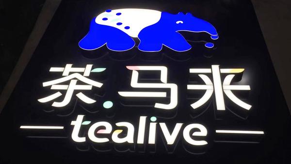 连锁茶饮店