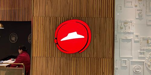 必胜客LOGO标志优势图