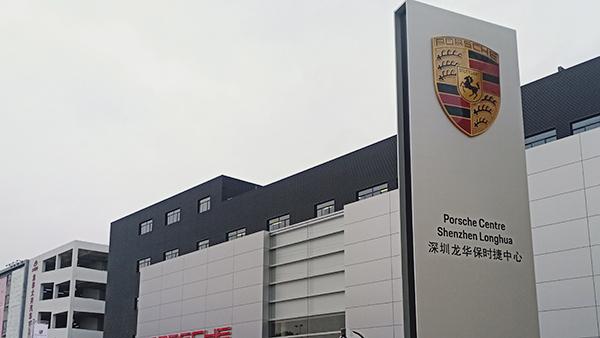 保时捷深圳店