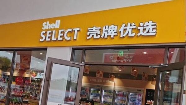 壳牌便利店广州店