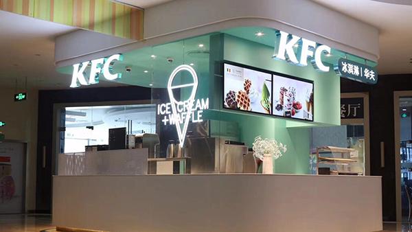 肯德基甜品站深圳店