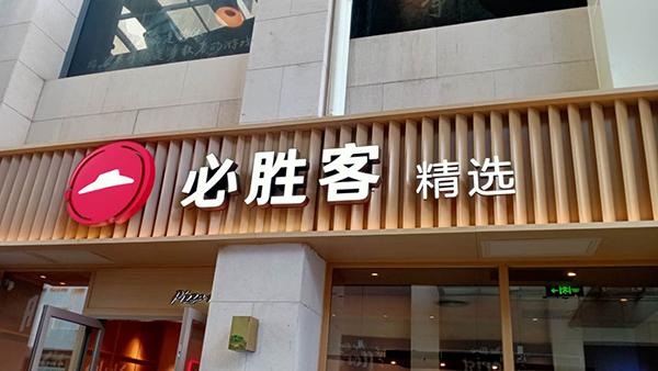 必胜客广州店