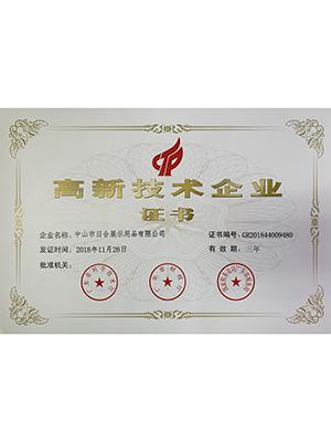 日合-高新技术企业证书