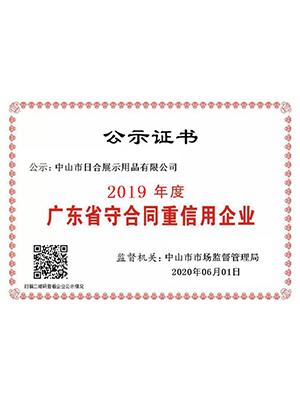 日合-守合同重信用企业证书