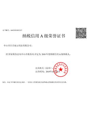 日合-A级纳税人证书