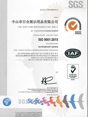日合-ISO-9001质量体系认证证书