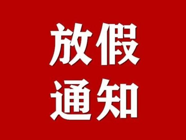 关于2021中秋节放假安排