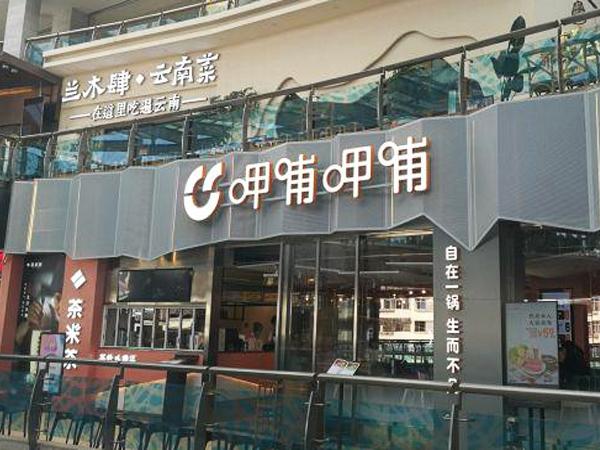 门头招牌;连锁餐饮店门头;中山标识标牌厂家