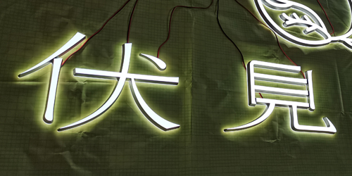 迷你雕刻字;门头发光字;日合发光字制作
