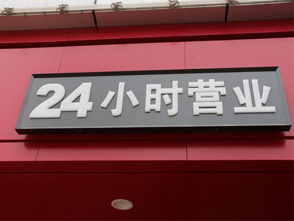 """日合餐饮店门头招牌的""""7秒钟定律"""""""