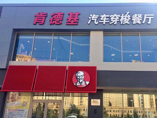 KFC门头招牌