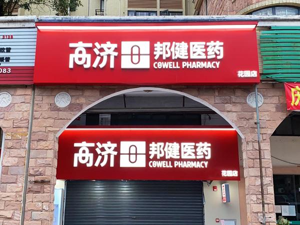 药店门头招牌的常见类型有哪些?