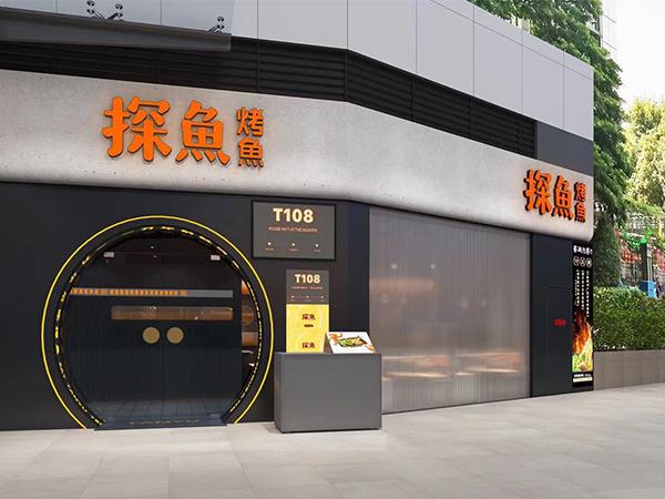 日合精选案例八:探鱼餐饮连锁店标识定制